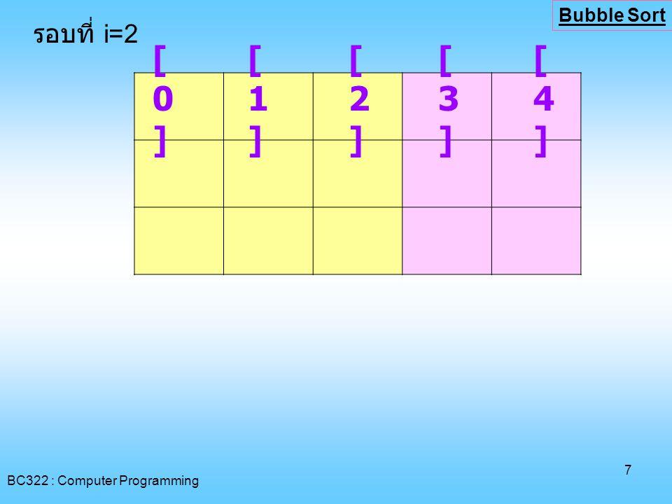 [0] [1] [2] [3] [4] รอบที่ i=2 Bubble Sort